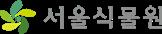 서울식물원 로고